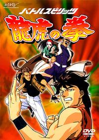 copertina film Art+of+Fighting 1993