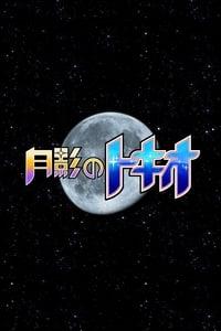 月影のトキオ