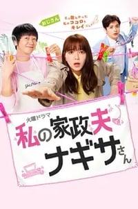 My Housekeeper Nagisa-san