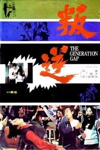 叛逆 (1973)