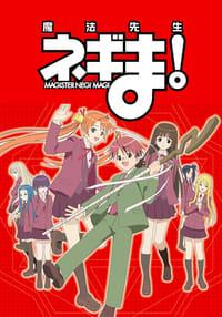 copertina serie tv Negima%21 2005