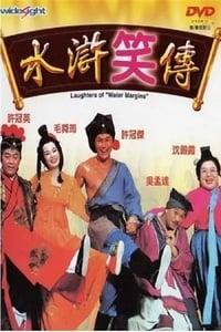 水滸笑傳 (1993)