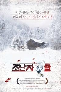 copertina film Intruders 2013