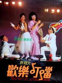 歡樂叮噹 (1986)