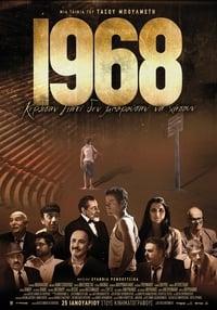 copertina film 1968 2018