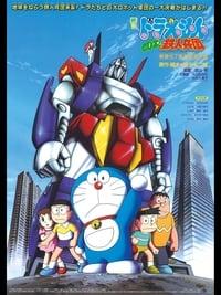 copertina film Doraemon%3A+Nobita+to+tetsujin+heidan 1986