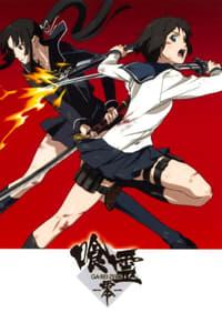 copertina serie tv Ga-Rei+-Zero- 2008