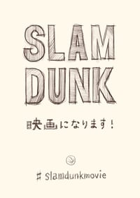 Slam Dunk Movie