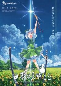 copertina serie tv Touhou+Niji+Sousaku+Doujin+Anime%3A+Musou+Kakyou 2014