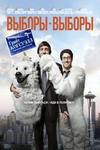 copertina film Grassroots 2012