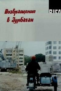 Возвращение в Зурбаган