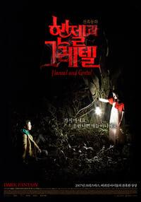 copertina film Hansel+%26+Gretel 2007