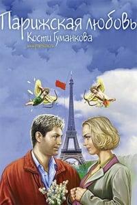 Парижская любовь Кости Гуманкова