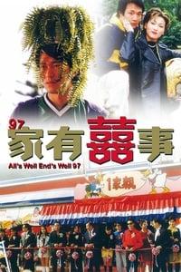 97家有囍事 (1997)