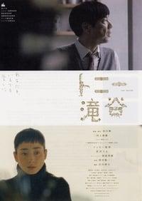 copertina film Tony+Takitani 2005