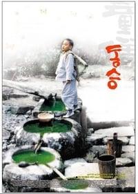 동승 (2003)