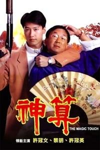 神算 (1992)