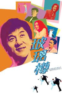 Jackie Chan à Hong Kong (1999)