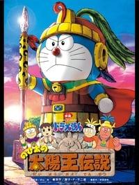 Doraemon: Nobita no Taiyô'ô densetsu(2021)