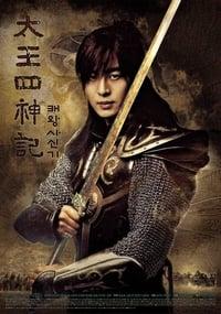 태왕사신기 (2007)