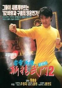 漫畫威龍 (1992)
