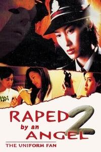 強姦2:制服誘惑