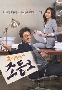My Lawyer, Mr. Jo S01E01