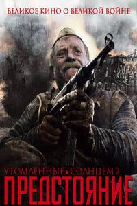 copertina film Il+sole+ingannatore+2%3A+Exodus 2010