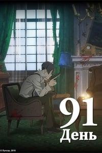 copertina serie tv 91+Days 2016