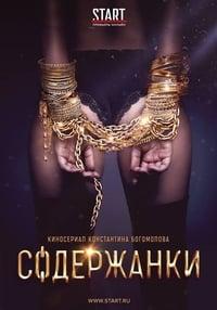 Soderzhanki (Russian Affairs) (2019)