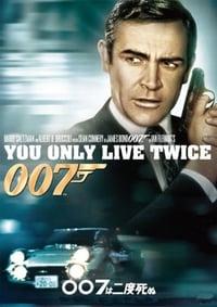 007は二度死ぬ 無料ホームシアター