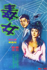 The Kiss of Death (1973)