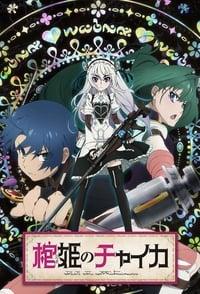 copertina serie tv Hitsugi+no+Chaika 2014