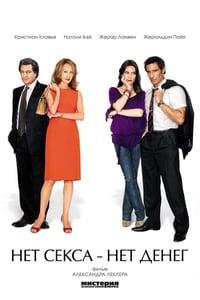 copertina film The+Price+to+Pay 2007