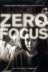 ゼロの焦点