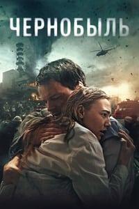 Chernobyl : Under Fire (2021)