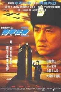 copertina film First+Strike 1996