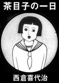 Chameko no ichinichi