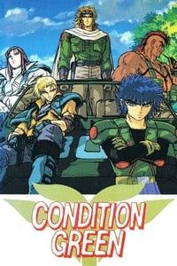 インフェリウス惑星戦史外伝 CONDITION GREEN