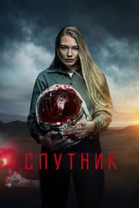 copertina film Sputnik 2020