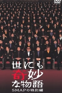 Tales of the Bizarre: 2008 SMAP Special