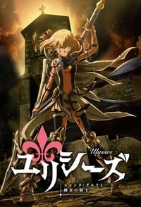 copertina serie tv Ulysses%3A+Jeanne+d%27Arc+and+the+Alchemist+Knight 2018