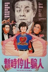 Jian ren ben se (1987)