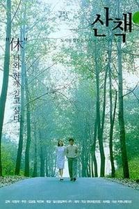 The Promenade (2000)