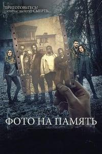 Deadly Still (2018)