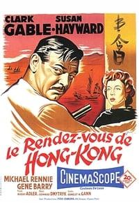 Le rendez-vous de Hong Kong (1955)