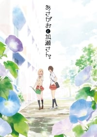 Image Your Light: Kase-san and Morning Glories (2017)
