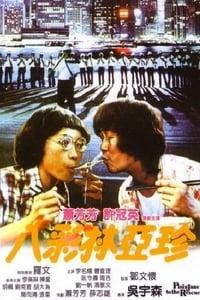 La Course à l'emploi (1982)
