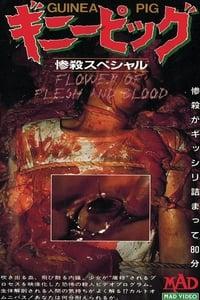 ギニーピッグ2 血肉の華