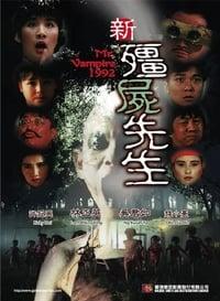 M. Vampire 1992 (1992)